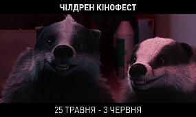Чілдрен Кінофест
