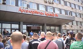 Новости Кривой Рог: Вопрос о повышении зарплаты на АрселорМиттал остается открытым | 1kr.ua