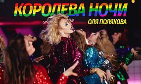 Оля Полякова — Королева Ночи [Премьера клипа]