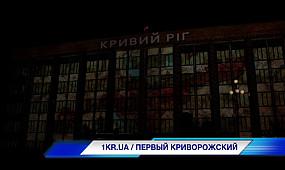 Новости Кривой Рог: 3D-шоу на здании горисполкома | 1kr.ua