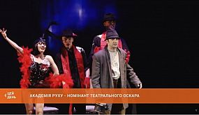 Академія руху - серед номінантів Всеукраїнського театрального фестивалю
