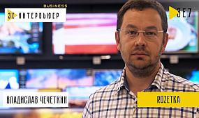 Владислав Чечеткин. Rozetka. Зе Интервьюер Business