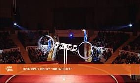 Прем'єра у цирку «Злата Прага»