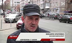 На Днепропетровщине будут митинговать за упрощение растаможки «евроблях»