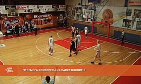 Cпорт. Баскетбол