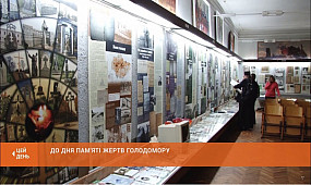 Краєзнавчий музей. До Дня пам'яті жертв голодомору
