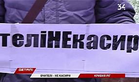 Митинг в Кривом Роге: родители требуют отменить сбор денег в школах