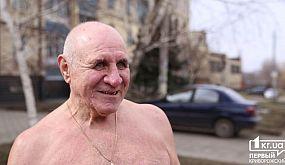 Общество Кривой Рог: пенсионер ходит раздетым в мороз | 1kr.ua