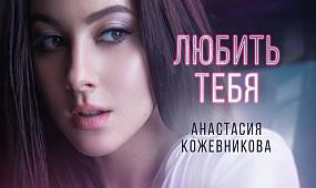 Анастасия Кожевникова - Любить тебя (Official Lyric Video)
