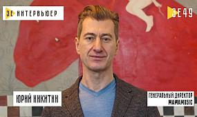 Юрий Никитин. Зе Интервьюер. 04.03.2019