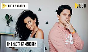NK | Настя Каменских. Зе Интервьюер. 12.03.2019