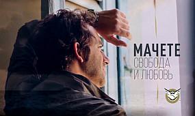 Мачете - Свобода и любовь (Official Music Video)