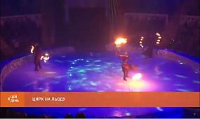 Прем'єра програми «Цирк на льоду»