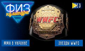 MMA в Украине. ФизКультура. Спецвыпуск Звезды WWFC