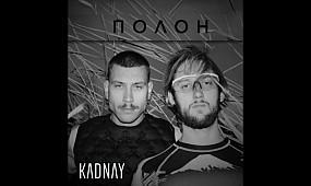 KADNAY - Полон [Official Audio 2019]
