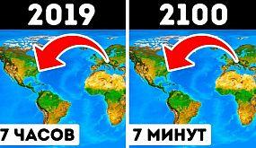 К 2100 году этот мир будет неузнаваемым