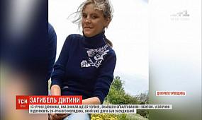 На Дніпропетровщині знайшли зґвалтованою і вбитою 13-річну дівчинку