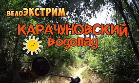 ВелоЭкстрим Кривой Рог. Карачуновский водопад. Белые камни. Карачуновский лес