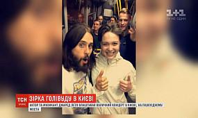 Джаред Лето влаштував вуличний концерт на пішохідному мосту у Києві