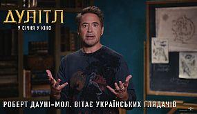 Роберт Дауні-мол. звернувся до українських глядачів