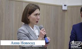 Новости Кривой Рог: Министерка образования и науки в криворожских ВУЗах | 1kr.ua
