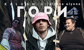 KALUSH feat. alyona alyona - Гори