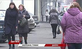 На Днепропетровщине прогнозируют высокую туманность