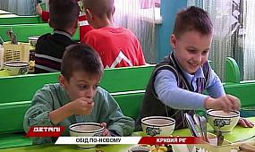 В столовой одной из школ Кривого Рога начали готовить блюда по рецептам шеф-повара