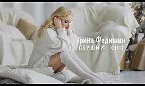 Ірина Федишин - Перший сніг