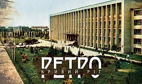 Ретро Кривий Ріг  Криворізький національний університет, частина друга