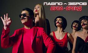 Павло Зібров - Вуса-Бренд | Official video