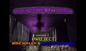Осокоровские катакомбы. Совместная экспедиция с Сергеем Трейсером
