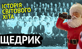 Щедрик - як з'явилась найвідоміша українська пісня?