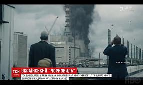 Американський «Чорнобиль»: як знімали серіал та чому він не сподобався ліквідаторам