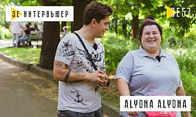 ALYONA ALYONA. Зе Интервьюер. 25.06.2019
