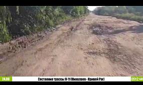Состояние трассы Н-11 (Николаев-Кривой Рог)