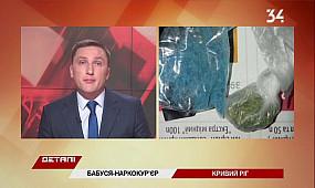 Бабушка из Кривого Рога возила в Киев и Одессу наркотики