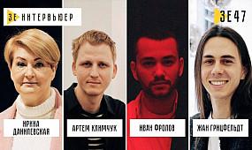Зе Интервьюер Special. Ukrainian Fashion Week