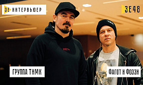 ТНМК. Зе Интервьюер. 18.02.2019