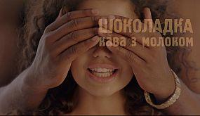 Шоколадка - Кава з молоком / Official music video /