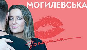 Наталья Могилевская - Покохала (Премьера, 2019)