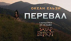 Океан Ельзи – Перевал (OST до фільму «Захар Беркут»)