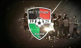 Обзор | Черноморец-2-Горняк 0:0