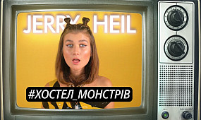 Jerry Heil - #Хостел_Монстрів [Lyric video]