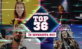 Топ-36 песен украинской музыки за сентябрь 2019