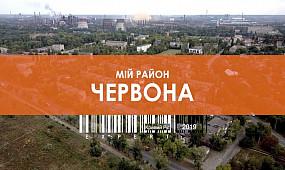 Мiй район Червона