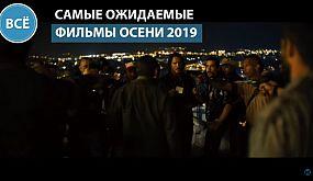 Самые ожидаемые фильмы осени 2019