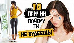 10 причин почему ты не худеешь