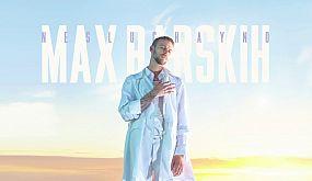 Макс Барских — Неслучайно [Премьера песни]