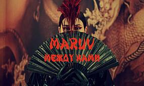 MARUV - Между нами (Official Video)